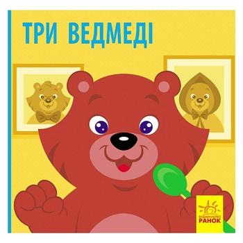 Книга Познайомся з казкою: Три ведмеді