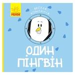 Книга Весела компанія: Один пінгвін