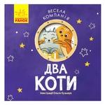 Книга Весела компанія: Два коти