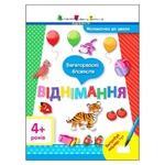 Книга Математика перед школой. АРТ: Многоразовые блокноты. Вычитание
