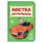 ABC of Cars Book