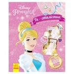 Книга Принцесса Ты - стилистка с наклейками