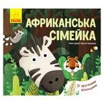 Книга Улюблені тваринки: Африканська сімейка