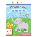 Art Creative Training 2-3 Years Book