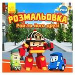 Robocar Poli Roy and His Friends Coloring Book