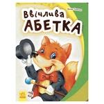 Книга Ирина Сонечко Вежливая азбука
