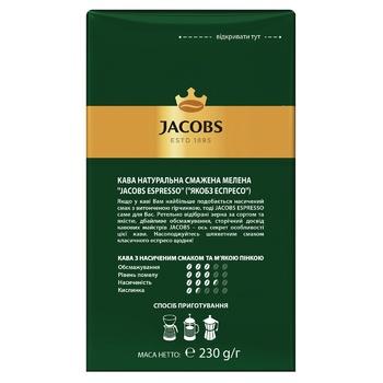 Кава мелена Jacobs Monarch Еспресо  230г - купити, ціни на CітіМаркет - фото 3