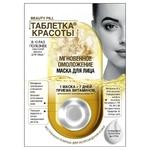 Beauty Pill Instant Rejuvenation Face Mask 8ml