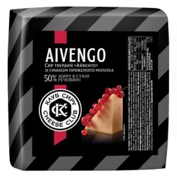 Сыр Клуб Сыра Айвенго твёрдый со вкусом топленого молока 50%