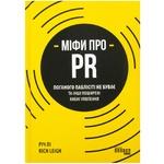 Книга Річ Лі Міфи про PR