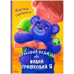 Mariana Goryanska From Heart to Heart. Purple Bear, or I am a Life Toy Book