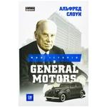 Книга Альфред Слоун Моя история в General Motors