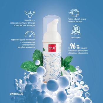 Очищающая пенка SPLAT Oral Care Foam для зубов и десен 2 в 1 Мята 50 мл - купить, цены на Ашан - фото 4