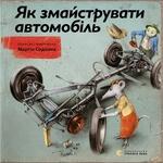 Книга Содомка Мартин Как смастерить автомобиль