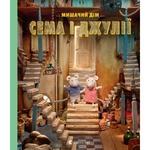 Книга Мишачий дім Сема і Джулії