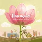 H. Vdovychenko Fall Asleep Wake Up Book