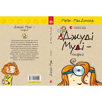 Книга Джуди Муди – докторша - купить, цены на Ашан - фото 1