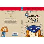 Книга Джуді Муді проголошує незалежність