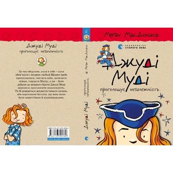 Книга Джуди Муди провозглашает независимость - купить, цены на Ашан - фото 1