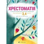 Хрестоматия современной украинской детской литературы 3,4 класс