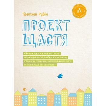 Книга Проект счастья
