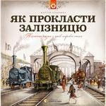 Книга Как проложить железную дорогу
