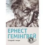 Книга Гемінґвей Ернест Старий і море