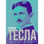Книга Тесла Нікола Мої винаходи
