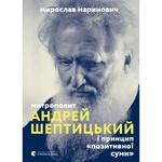Книга Митрополит Андрей Шептицкий