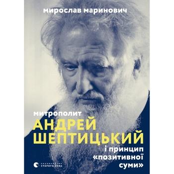 Книга Митрополит Андрей Шептицький