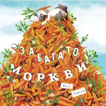 Книга К. Гадсон Слишком много моркови