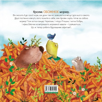 Книга К. Гадсон Слишком много моркови - купить, цены на Novus - фото 2