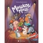 Книга Мышковые Мыши с продолжением
