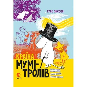 Книга Туве Янссон Країна Мумі-тролів Книга перша