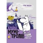 Книга Янссон Туве Країна Мумі-тролів Книга 2