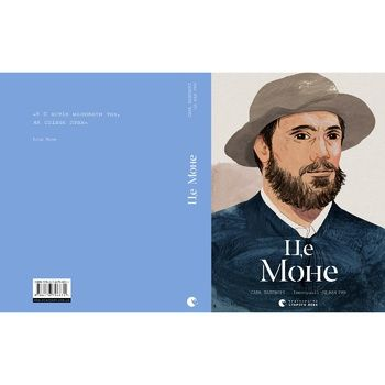 Книга Это Монэ