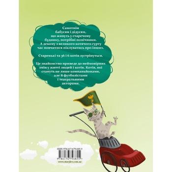 Книга Вдовиченко Галина 36 и 6 котов-компаньонов - купить, цены на Ашан - фото 2