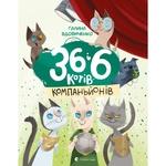 Книга Вдовиченко Галина 36 і 6 котів-компаньйонів