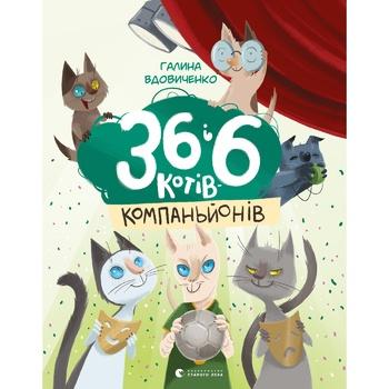 Книга Вдовиченко Галина 36 и 6 котов-компаньонов