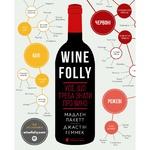 Книга Wine Folly. Усе,що треба знати про вино