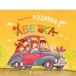 Книга М. Савка Семейная азбука