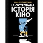 Книга Иллюстрированная история кино