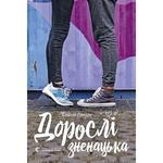 Книга Взрослые неожиданно