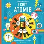 Книга Д. Воллімен Професор Астрокіт і світ атомів