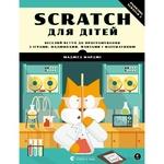 Книга М. Маджед Scratch для дітей