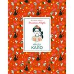 Книга І. Томас Фріда Кало