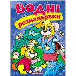 Книга СкРа5В_Водні розмальовки (собаки) (укр)/50