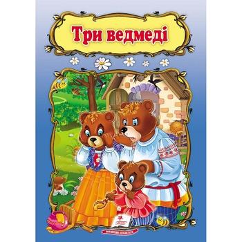 Книга КА5 Три ведмеді (укр)/20