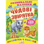 Книга Развивающие наклейки Чудесные зверята