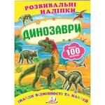 Книга Розвиваючі наліпки Динозаври  (укр)